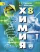 Химия 8 кл. Неорганическая химия. Учебник с online поддержкой